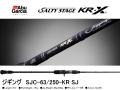 アブガルシア ソルティーステージ KR-X ジギング SJC-63/250-KR SJ 【スローピッチジャーク専用モデル】【ベイトモデル】
