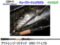 ゴールデンミーン アウトレンジ・リミテッド ORC-77-LTD BIGBAIT
