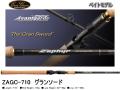 エバーグリーン ゼファー アバンギャルド ZAGC-710 グランソード 【ベイトモデル】