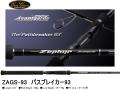 エバーグリーン ゼファー アバンギャルド ZAGS-93 パスブレイカー93 【スピニングモデル】