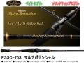 エバーグリーン ソルティセンセーション PSSC-70S マルチポテンシャル 【ソリッドティップ】【ベイトモデル】【2ピース】