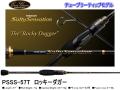 エバーグリーン ソルティセンセーション PSSS-57T ロッキーダガー 【チューブラーティップ】【2ピース】