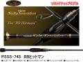 エバーグリーン ソルティセンセーション PSSS-74S BBヒットマン 【ソリッドティップ】【2ピース】
