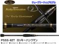 エバーグリーン ソルティセンセーション PSSS-82T ロッキーハンツマン 【チューブラーティップ】【2ピース】