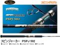 エバーグリーン ポセイドン スピンジャーカー PSPJ 502 【スピニングモデル】