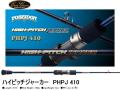 エバーグリーン ポセイドン ハイピッチジャーカー PHPJ 410 【ベイトモデル】