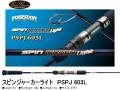 エバーグリーン ポセイドン スピンジャーカーライト PSPJ 603L 【スピニングモデル】