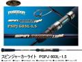 エバーグリーン ポセイドン スピンジャーカーライト PSPJ 603L-1.5 【スピニングモデル】