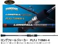 エバーグリーン ポセイドン ロングフォールジャーカー PLFJ 710MH-4 【ベイトモデル】
