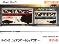 メジャークラフト N-ONE ショアラバー&ショアスロー