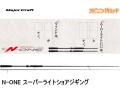 メジャークラフト N-ONE スーパーライトショアジギング