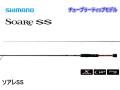 シマノ ソアレSS (チューブラーモデル)