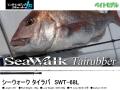 【タイラバロッド】 ヤマガブランクス シーウォーク タイラバ SWT-68L 【ベイトモデル】