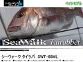 【タイラバロッド】 ヤマガブランクス シーウォーク タイラバ SWT-68ML 【ベイトモデル】