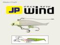 メジャークラフト ジグパラ ワインド スタートキット JPW-SET