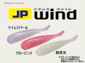 メジャークラフト ジグパラ ワインド ミノー84 JPW-MN