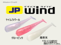メジャークラフト ジグパラ ワインド シャッドテール80 JPW-ST