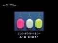 アクティブ ラインストッパー 【3色セット】