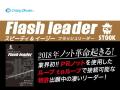 クレイジーオーシャン フラッシュリーダー 【PRノット済フロロリーダー】