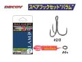"""カツイチ/デコイ スペアフックセット""""バラム"""" 【BALAM300交換用フック&リングセット】"""