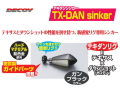 カツイチ/デコイ テキダンシンカー DS-9