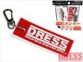 ライラクス/DRESS DRESSキーホルダー LD-OP-5000 【爆釣メジャー・計測アプリ対応】