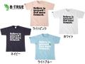 エバーグリーン/B-TRUE ハイグレードTシャツ 【Aタイプ】