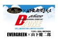 エバーグリーン Dゾーン 「山下健二郎の釣りベース」コラボ限定カラー