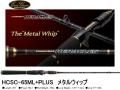 エバーグリーン ヘラクレス HCSC-65ML+PLUS メタルウィップ