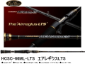 エバーグリーン ヘラクレス HCSC-66ML-LTS エアレギウスLTS