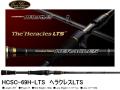 エバーグリーン ヘラクレス HCSC-69H-LTS ヘラクレスLTS