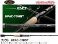 エバーグリーン ヘラクレス/FACT HFAC-70HST (ソリッドモデル)