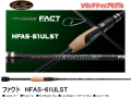 エバーグリーン ヘラクレス/FACT HFAS-61ULST (ソリッドモデル)