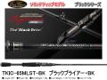 エバーグリーン カレイド インスピラーレ ブラックシリーズ TKIC-65MLST-BK ブラックブライアー・BK 【ソリッドティップモデル】