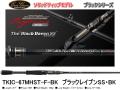 エバーグリーン カレイド インスピラーレ ブラックシリーズ TKIC-67MHST-F-BK ブラックレイブンSS・BK (ソリッドモデル)