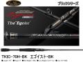 エバーグリーン カレイド インスピラーレ ブラックシリーズ TKIC-70H-BK エゴイスト・BK