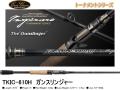 エバーグリーン カレイド インスピラーレ トーナメントシリーズ TKIC-610H ガンスリンジャー