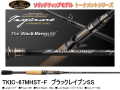 エバーグリーン カレイド インスピラーレ トーナメントシリーズ TKIC-67MHST-F ブラックレイブンSS (ソリッドモデル)