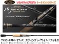 エバーグリーン カレイド インスピラーレ トーナメントシリーズ TKIC-67MHST-R スティングレイワイルドフィネス (ソリッドモデル)