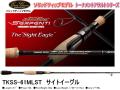 エバーグリーン カレイド セルペンティ トーナメントアサルトシリーズ TKSS-61MLST サイトイーグル (ソリッドモデル)