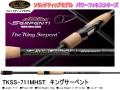 エバーグリーン カレイド セルペンティ パワーフィネスシリーズ TKSS-711MHST キングサーペント (ソリッドモデル)