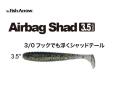 フィッシュアロー エアバッグシャッド 【3.5インチ】