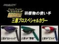 イマカツ アベンタクローラーRS 三原プロスペシャルカラー