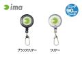 アイマ/アムズデザイン ima ピンオンリール 【90cmコード】