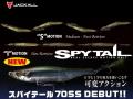 ジャッカル スパイテール70SS