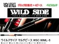 レジットデザイン ワイルドサイド マルチピース WSC 60ML-5 (ベイトロッド/グリップ脱着式+4ピース/仕舞寸法:42cm)