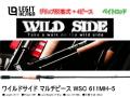 レジットデザイン ワイルドサイド マルチピース WSC 611MH-5 (ベイトロッド/グリップ脱着式+4ピース/仕舞寸法:48cm)