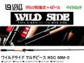 レジットデザイン ワイルドサイド マルチピース WSC 68M-5 (ベイトロッド/グリップ脱着式+4ピース/仕舞寸法:46cm)