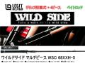 """レジットデザイン ワイルドサイド マルチピース WSC 68XXH-5 """"Big Bait Special"""" (ベイトロッド/グリップ+4ピース/仕舞寸法:46cm)"""