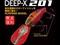 メガバス ディープX 201